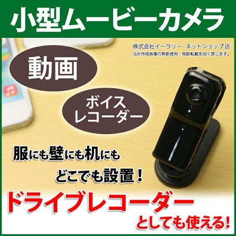送料無料 マイクロビデオカメラ microSD16GBまで対応 ビデオカメラ ドライブレコーダー ムービーカメラ コンパクト 会議 授業 事故 現場 証拠 防犯 撮影 ER-MCVD