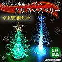 送料無料 クリスマスツリー 2個セット(各種1個) 卓上 U...
