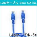 送料無料 LANケーブル 5m CAT5eLANケーブル CAT5e CAT.5e カテゴリ5e LAN ケーブル ランケーブル 5.0m RC-LNR5-50