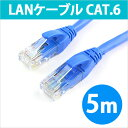 LANケーブル 5m CAT6LANケーブル CAT6 CAT.6 カテゴリ6 LAN ケーブル 5.0m ストレート ランケーブル RC-LNR6-50