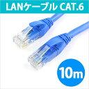 送料無料 LANケーブル 10m CAT6LANケーブル CAT6 CAT.6 カテゴリ6 LAN ケーブル 10.0m ストレート ランケーブル RC-LNR6-100 [RV]