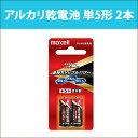 乾電池 単5 アルカリ 電池 2本 maxell 日立マクセル ボルテージ トリプルパワー アルカリ乾電池 アルカリ電池 単5アルカリ 単五アルカリ 単五 LR1(T)2B