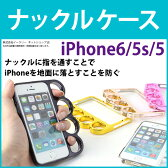 ケース カバー バンパーケース メリケンサック カイザーナックル iPhone6 iPhone5 iPhone SE iPhone 5s メリケングリップケース ナックル KNUCKLE-CASE