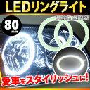 送料無料 LED イカリング リングライト 80mm LEDイカリング LEDリング ドレスアップ DC12V専用 スタイリッシュ 自動車 カー用品 カーグッズ イカライト ER-CRLED80 [RV] ★1000円 ポッキリ 送料無料