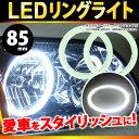 送料無料 LED イカリング リングライト 85mm LEDイカリング LEDリング ドレスアップ DC12V専用 スタイリッシュ 自動車 カー用品 カーグッズ イカライト ER-CRLED85 [RV] ★1000円 ポッキリ 送料無料