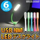 LEDデスクライト LEDライト USB接続 カンタン接続 フレキシブル 別売の USB シガーソケット と組み合わせると車内の照明に変身 USBライト 軽量 コンパクト ER-SLED★ デスクライト