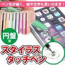 タッチペン iPhone スマートフォン iPad タブレット スタイラス タッチペン 使いやすい ペン先細い 円盤型 透明ディスク 狙ったポイントが外れにくい ER-PNUFO★ タッチペン タッチペン