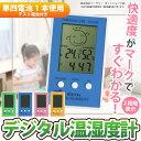 送料無料 温湿度計 デジタル デジタル温湿度計 温度計 湿度計 時計 アラーム 測定器 卓上 スタンド フック穴 単4 熱中症 インフル お肌のうるおいチェックに ER-THHY2