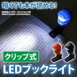 LEDクリップライト LEDライト LED クリップライト LED1灯 1LED クリップ ライト ブックライト 角度調整可能 CR2032 ボタン電池 テスト用電池付き ER-LEDCLIP