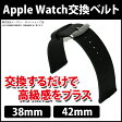 Apple Watch ベルト 本革 38mm/42mm 高級 牛革 バンド アップルウォッチ 交換ベルト レザーベルト 本革ベルト レザー iwatch アイウォッチ ER-IWBT02 ★1000円 ポッキリ 送料無料