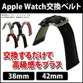 Apple Watch ベルト 本革 42mm/38mm 牛革 バンド アップルウォッチ おしゃれ 交換ベルト レザーベルト 本革ベルト レザー iwatch アイウォッチ ER-IWBT01