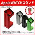 Apple Watch スタンド 42mm/38mm 両対応 充電ケーブル と連携して 充電スタンド としても使用可能 ベルト バンド の傷防止 おしゃれ アップルウォッチ ER-AWST