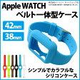 apple watch ベルト 38mm/42mm ベルト一体型ケース カラフル シリコンケース シリコンバンド シリコン バンド アップルウォッチ iwatch アイウォッチ|IWCS-02 ★500円 ポッキリ 送料無料