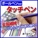 タッチペン 金属繊維 スマートフォン タブレット iPhone iPad ボールペン 付きタイプ ボールペン替芯つき スマホ Xperia エクスペリア スタイラス ER-PNKN