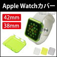 AppleWatch クリアケース apple watch ケース カバー 38mm 42mm クリア TPU クリアケース TPU 透明 アップルウォッチ ER-IWCP01