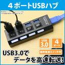 USBハブ 3.0 USBハブ 4ポート USB3.0 対応 USBハブ スイッチ 付き USB2.0/1.1との互換性あり パソコン用 増設 独立スイッチ 電源不要 バスパワー ER-4HUBSW [RV]