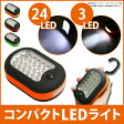 LEDライト 24灯+3灯 LEDライトバー ショート ハンディライト フック / マグネット で設置もできる ハンディ 懐中電灯 卓上 アウトドア LED 乾電池式 ER-243LED