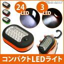 送料無料 LEDライト 24灯+3灯 LEDライトバー ショート ハンディライト フック / マグネット で設置もできる ハンディ 懐中電灯 卓上 アウトドア LED 乾電池式 ER-243LED