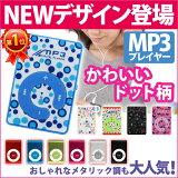 MP3�ץ졼�䡼 ���� ���ż� microSD 32GB �б� MP3�ץ쥤�䡼 MP3 �ץ졼�䡼 ����å� �ǥ����륪���ǥ��� ���襤�� ������� MMP3-RNG ER-MP3DOT