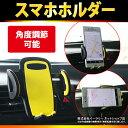 スマホホルダー 車載ホルダー 車のエアコン吹き出し口に取り付け カーホルダー iPhone7 iPhone7Plus iPhone6 iPhone SE iPh...