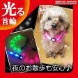 犬 首輪 光る 光る首輪 LED キラキラ光るバンド S/M/Lサイズ アームバンド 夜間 散歩 ジョギング ウォーキング きらきらバンド 事故防止 交通安全 ER-DGCL