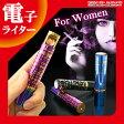 電子ライター USB スリム USBライター ルージュタイプ 電熱 充電式 可愛い おしゃれ USB充電式ライター 熱線ライター ライター タバコ たばこ リップ 口紅 ER-LPLT [RV]