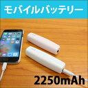 モバイルバッテリー maxell 日立マクセル スマホ 充電器 容量 2250mAh スマートフォン iPhone6 iPhone SE iPhone 5s iPhone 5 iPhone 対応 MPC-RS2250