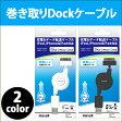 ショッピングiPhone4 DOCK ケーブル USB充電ケーブル 巻取り式 80cm maxell 日立マクセル ドックケーブル iPhone4 iPhone4s リール式 巻き取り 巻取 M-IPCBRC80