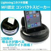 MFI認定 Lightning端子コネクタ搭載 スピーカー コンパクトスピーカー maxell 日立マクセル LEDライト 音楽を聴きながら充電可能 MXSP-U50 ★1500円 ポッキリ 送料無料