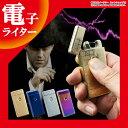 電子ライター プラズマライター USB 充電式 プラズマ アーク スパーク USB電子ライター USBライター 充電式ライター ライター タバコ たばこ ER-PATLT ★1500円 ポッキリ 送料無料 [RV]