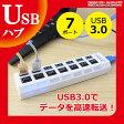 USBハブ 3.0 USBハブ 7ポート USB3.0 対応 USBハブ スイッチ 付き USB2.0/1.1との互換性あり パソコン用 増設 独立スイッチ 電源不要 バスパワー HUB ER-7HU30 [RV]