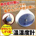 温湿度計 おしゃれ タニタ かわいい 熱中症のチェックに お肌のうるおい 温度計 湿度計 予防 TANITA TT-510