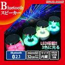 Bluetooth スピーカー ワイヤレススピーカー microSDカードでMP3再生できる USB充電 ハンズフリー Bluetoothスピーカー ブルートゥース スマホ iPhone ER-BSM30 [RV]