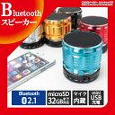 送料無料 SALE Bluetooth スピーカー ワイヤレススピーカー microSDカードでMP3再生できる USB充電 ハンズフリー Bluetoothス...