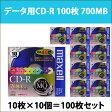 日立 マクセル データ用CD-R 10枚×10セット=100枚 48倍速 maxell CDR700S.MIX1P10S_10M [RV]