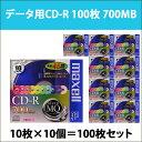 送料無料 日立 マクセル データ用CD-R 10枚×10セット=100枚 48倍速 maxell CDR700S.MIX1P10S_10M [RV]