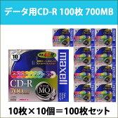 日立 マクセル データ用CD-R 10枚×10セット=100枚 48倍速 maxell CDR700S.MIX1P10S_10M