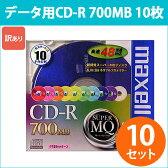 日立 マクセル データ用CD-R 10枚×10セット=100枚 48倍速 maxell CDR700S.MIX1P10S_H_10M