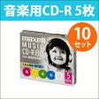 日立 マクセル 音楽用CD-R 5枚×10セット=50枚 80分 カラーミックス maxell CDRA80MIX.S1P5S_10M [RV]