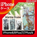 マーブルストーンiPhoneケース iPhone7 iPhone6ケース iPhoneケース iPhoneカバー iPhone6s iPhone6 iPhone6plus iPhone6splus plus TPU 大理石 ER-MBST [RV]