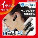 送料無料 Bluetooth イヤホン 片耳 ヘッドセット Ver4.0 法令適合品 ハンズフリー通話 音楽 USB充電 ワイヤレス マイク ブルートゥース iPhone スマホ 技適マーク取得 mitas ミタス ER-BESS [RV]