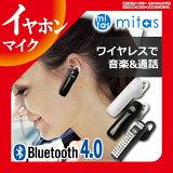 Bluetooth ����ۥ� �Ҽ� �إåɥ��å� Ver4.0 ��Ŭ�ޡ������� �ϥե���� ���� USB���� �磻��쥹 �ޥ��� iPhone ���ޥ� mitas �ߥ��� ER-BESS [RV]