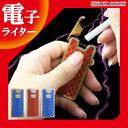 送料無料 プラズマライター 電子ライター USB 充電式 プラズマ アーク スパーク USB電子ライター USBライター 充電式ライター ライター タバコ スリム ER-SNLT [RV]