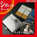 送料無料 シガレットケース アルミ タバコケース 電子ライター 電熱 充電式 USB充電式ライター 熱線ライター ライター シガー タバコ たばこ ケース ER-CGCS [RV]