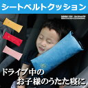 シートベルトクッション シートベルト 枕 子供 シートベルトカバー ヘルパー クッション キッズ まくら ドライブ シートベルトストッパー ER-SBPLW