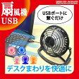 USB 扇風機 卓上 USB扇風機 卓上扇風機 小型 コンパクト 上下 の角度調節可能 おしゃれ かわいい デスクファン ミニファン ミニ扇風機 FAN 夏物