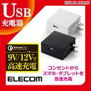 USB 充電器 ACアダプタ ELECOM コンセント 1ポート Quick Charge2.0対応 急速充電 急速 スマホ タブレット アダプタ USB充電器 充電 エレコム MPA-ACUQN000