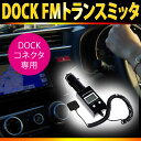 VTC-TM04 ヴァーテックス FMトランスミッター ブラック iPodやiPhoneの音楽がカーステレオで聴ける ドックコネクタ 充電も可能 Vertex ...
