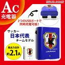 送料無料 日本代表 サッカー JFA USB コンセント 充電器 ACアダプタ 2ポート 高出力 計2.1A IQOS適合品 アイコス 急速充電 急速 同時充電 iPhone7 スマホ スマートフォン タブレット USB充電器