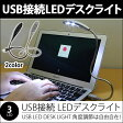 デスクライト USB LED 3球 3灯 フレキシブル アーム USBライト LEDライト フレキシブルアーム 照明 軽量 卓上 PC パソコン 学習机 読書 車内 USL-008